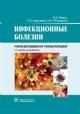 Инфекционные болезни. Учебник для медицинских училищ и колледжей